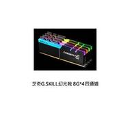 【子震科技】芝奇G.SKILL幻光戟 8G*4四通道DDR4-3200C14黑銀F4-3200C14Q-32GTZRX