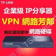 企業級 TP-LINK 超高穩定度 網路 VPN IP分享器 頻寬管理器 有線 路由器 POE供電 ROUTER