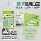 華淨兒童醫用口罩 (5入x10包/盒 藍綠粉任選)  綠