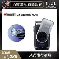 【德國百靈BRAUN】M系列電池式輕便電動刮鬍刀/電鬍刀 M90(德國工藝)