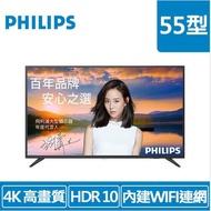 全新 PHILIPS 55吋 4K HDR多媒體液晶顯示器 55PUH6193