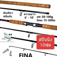 Hot Sale 2คัน คันหมาป่า ฟิน่า FINA สปิน 10ฟุต อึด ทน แข็งแรง ราคาถูก คัน เบ็ด คัน ชิง หลิว คัน เบ็ด ตก ปลาหน้าดิน คัน ส ปิ๋ว