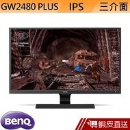 BenQ GW2480 PLUS 24型 IPS 薄邊框護眼電腦螢幕