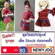 ชุดไทยเด็ก ชุดไทย ชุดไทยประยุกต์ ชุดผ้าไทย ชุดไทยย้อนยุค