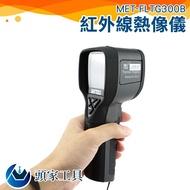 ✰現貨✰『頭家工具』 熱像儀  熱影像紅外線熱像儀紅外線熱像儀 熱像儀 -20℃~300℃ MET-FLTG300B