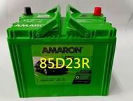 【中部電池-台中】 愛馬龍AMARON 85D23R(55D23R 2560 75D23R GTH55D 70D23R 85D 電瓶