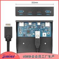 TYPE-E軟驅位USB 3.1主板前置面板USB-C USB3.0四口擴展器