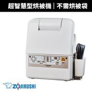 【ZOJIRUSHI 象印】智慧型烘被機(RF-ABF20)