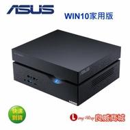▲送無線滑鼠▼ ASUS 華碩 VivoMini VC66-C870U2AA 迷你電腦 (i7-8700/8G/256G SSD) ▲登錄再送Office365▼