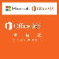 【Microsoft 微軟】Office 365 商務基礎版