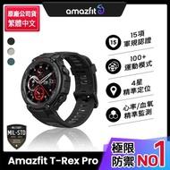 【Amazfit 華米】2021升級版T-Rex Pro軍規認證智能運動智慧手錶