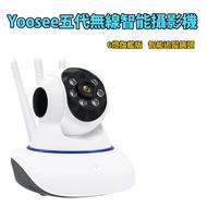 家護保 5代無線攝影機【1080P錄影 6燈旗艦版 移動追蹤】動態跟拍 360度APP手機WIFI遙控Yoosee