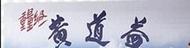 現貨 香港正品 黃道 益 活洛油 50ML 有防偽標籤 黃道十二宮 / 模型