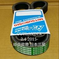 三菱 OUTLANDER 2.4 2015- 綜合皮帶 單一皮帶 發電機 壓縮機 方向機 6PK2200 日本三星綠標