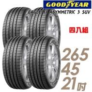 【固特異】F1 ASYM3 SUV 舒適操控輪胎_四入組_265/45/21(F1A3S)