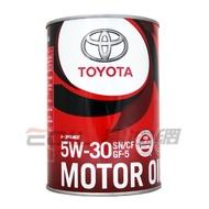 TOYOTA 5W30 日本豐田 原廠機油 1L