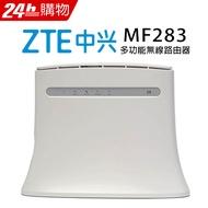 【福利品】ZTE 4G 多功能無線路由器 (MF283+)