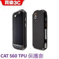 CAT S60 三防手機專用 TPU 保護套【完整包覆】
