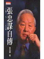《張忠謀自傳(上)》ISBN:9576214491│天下文化│張忠謀│些微泛黃