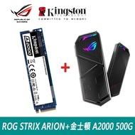 ASUS華碩 ROG  Strix Arion M.2 NVMe SSD外接盒+金士頓 A2000 500G SSD 組合包