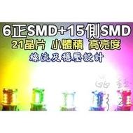 彩光LED燈泡---1156型 G18.5 21SMD GTR K6/K8/K9/ GTR G5 VJR 方向燈 白光