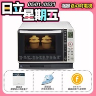 HITACHI日立 22L過熱水蒸氣烘烤微波爐MROVS700T((珍珠白)(贈筋膜按摩槍+BRUNO多功能電烤盤+燒烤煎盤)
