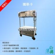 [佳興餐廚冷凍設備]攤車-9/潤餅攤車/行動攤車/雞蛋糕攤車/紅豆餅