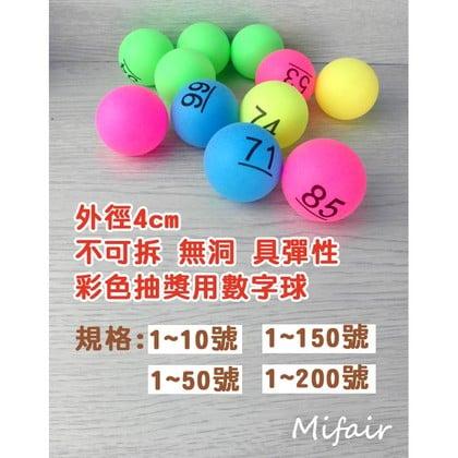 (彩色數字摸彩球)扭蛋球多色桌球抽獎球摸彩球彩球摸彩用乒乓球活動用乒乓球彩色乒乓球尾牙抽獎開獎球賓果球號碼球彩色數字球(650元)