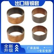 【現貨免運】適用于本田CB400/CBR400/CB-1/NSR/小黃蜂 前減震 銅套 前叉襯套