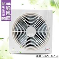 【正豐】10吋百葉通風扇/吸排2用風扇 (前網) GF-10A