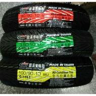 【油品味】固滿德輪胎 G-1061 100/90-10 350-10 90/90-10 GMD 全方位複合胎 10吋