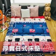 MIT純棉超厚實日式床墊-雙人加大6尺