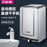 瑞沃幹手機衛生間壁掛式自動烘手機器感應幹手器洗手間高速烘手器    ATF 220v