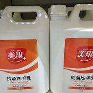 美琪T3抗菌洗手乳(玫瑰果萃)