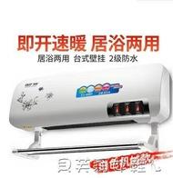 取暖機暖風機家用浴室壁掛式取暖器電暖器熱風機防水節能省電電暖氣 220V