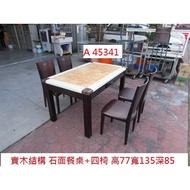 A45341 實木結構 石面餐桌+四椅 ~ 餐桌椅 方形餐桌 餐桌 會客桌 簽約桌 二手餐桌 回收二手傢俱 聯合二手倉庫