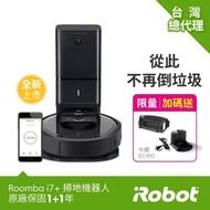【iRobot】Roomba  i7+台灣限量版 自動倒垃圾掃地機器人(送瑞典Blueair空氣清淨機)