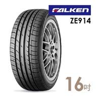 【飛隼】ZE914省油耐磨輪胎_送專業安裝 兩入組 205/45/16(適用於POLO等車型)
