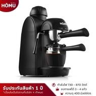 HOMU เครื่องชงกาแฟสด พร้อม ทำฟองนมในเครื่องเดียว The Coffee Maker espresso latte cappuccino เครื่องชงกาแฟสด เครื่องทำกาแฟ เครื่องทำกาแฟสด เครื่องต้มกาแฟ