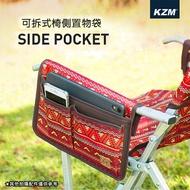 【露營趣】KAZMI K8T3Z002 民族風可拆式椅側置物袋 (藍灰、紅色) 置物收納袋 大川椅側袋 掛袋 折疊椅 摺疊椅 休閒椅