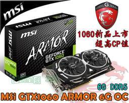 限購一張【微星】GTX1060 ARMOR 6G OC(鎧甲虎) 顯示卡 龍魂 效能媲美980 另有1070 1080