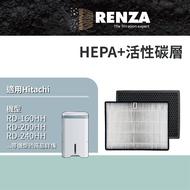 【RENZA】HEPA+活性碳濾網 適用日立 HITACHI RD-200HH RD-240HH RD-280HH RD-320HH RD-360HH