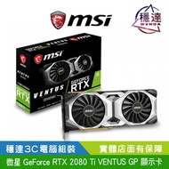 MSI 微星GeForce RTX 2080 Ti VENTUS GP 顯示卡 原廠享三年保固 穩達3C電腦