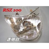 RSZ 大燈組 透明白 RS-Z 3C8 28B RSZ大燈