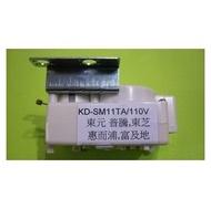 (新品) 東元 普騰 東芝 惠而浦 洗衣機 KD-SM11TA 排水馬達 110V 排水電磁閥 牽引器 洗衣機排水閥