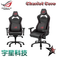 華碩 ASUS ROG SL300 Chariot Core Gaming Chair 電競椅 宇星科技 高雄店