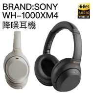 【開學季下殺特賣】SONY WH-1000XM4 耳罩式耳機 降噪 藍芽 耳罩 WH-1000XM3 新一代【邏思保固一年】
