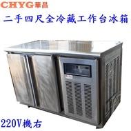 華昌 二手四尺全冷藏工作台冰箱機右/臥式冰箱/4尺雙門兩門白鐵不鏽鋼工作台冰箱 /餐飲設備/營業用
