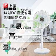 SUNHOW上豪 14吋 VR無段式調控DC直流電風扇 FN-DC147A