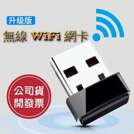 MINI 迷你 無線網卡 150M USB網卡WIFI發射/接收器 無線基地台 無線AP HDMI VGA HDMI線